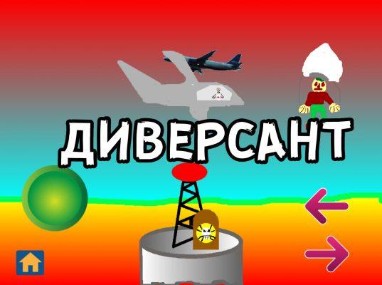 """Игра """"Диверсант"""" на Scratch 2 - автор: Хабаров Алексей (9 лет)"""