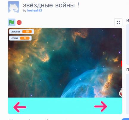 """Игра """"Звёздные войны"""" автор: Скориков Константин"""