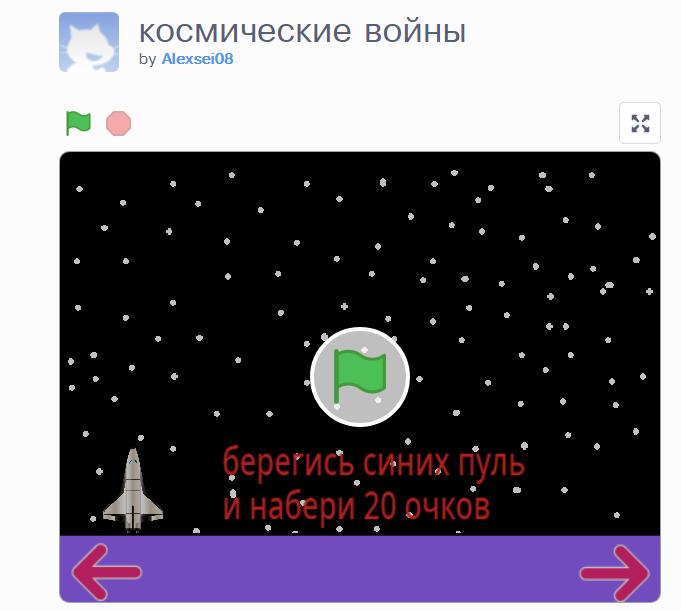 """Игра """"Космические войны"""" автор: Хабаров Алексей"""